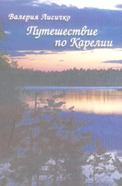 Валерия Лисичко Путешествие по Карелии валерия лисичко дочь ведьмы