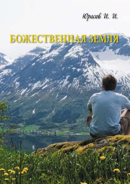 Фото - Игорь Юрасов Божественная Земля игорь назаров земля в огне