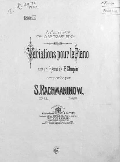цена на Сергей Рахманинов Variations pour le piano sur un theme de F. Chopin comp. par S. Rachmaninow