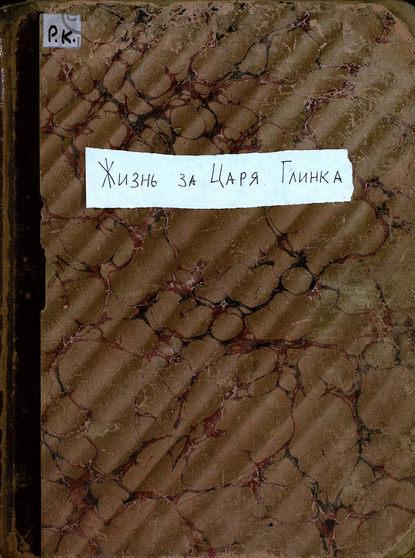 Фото - Михаил Иванович Глинка Жизнь за царя михаил иванович глинка я люблю ты мне твердила