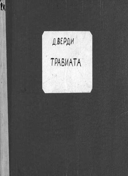 Джузеппе Верди La Traviata недорого