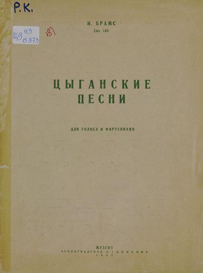 Иоганнес Брамс Цыганские песни недорого