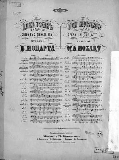 Вольфганг Амадей Моцарт Дон Жуан френсис кроуфорд дон жуан австрийский
