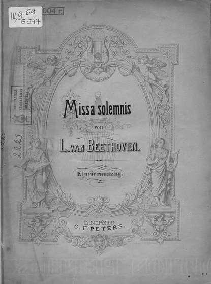 l cherubini missa solemnis in d minor Людвиг ван Бетховен Missa solemnis