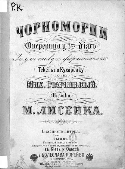 Николай Лысенко Чорноморци лысенко а бокс вершины мастерства