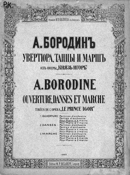 Александр Бородин Увертюра из оперы «Князь Игорь»