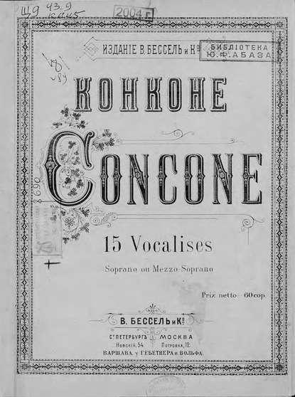 конконе джузеппе школа пения с листа уч пособие Джузеппе Конконе 15 Vocalises