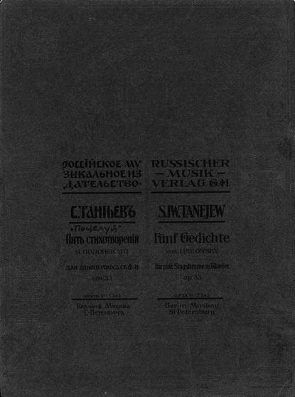 Сергей Иванович Танеев Пять стихотворений Я. Полонского