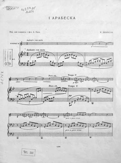 Клод Дебюсси Первая арабеска вокальные циклы малера дебюсси свиридова