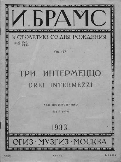 Иоганнес Брамс Три интермеццо для фортепиано недорого
