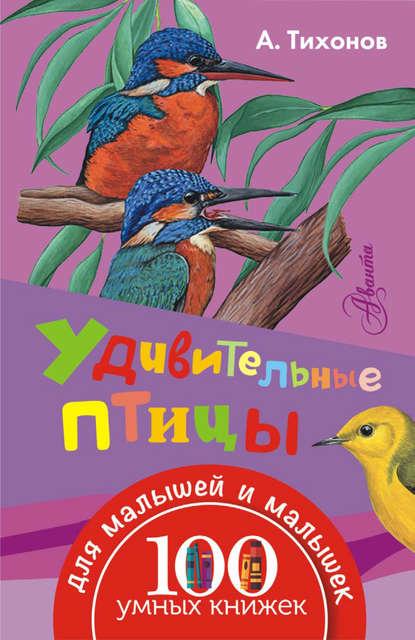 А. В. Тихонов Удивительные птицы а в тихонов удивительные птицы