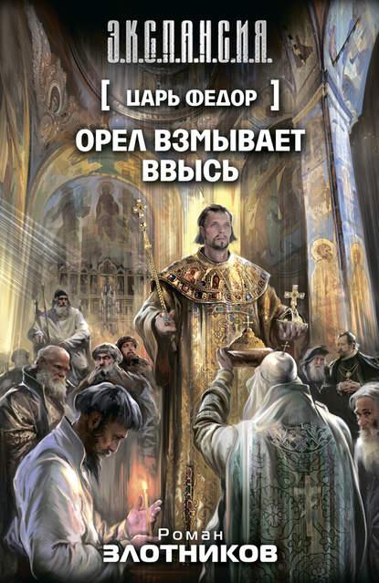 Роман Злотников — Орел взмывает ввысь