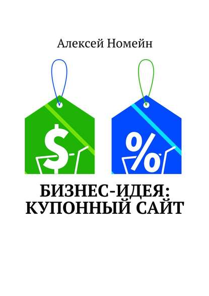 Алексей Номейн Бизнес-идея: Купонныйсайт