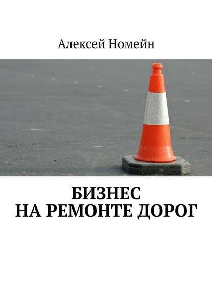 Алексей Номейн Бизнес наремонте дорог