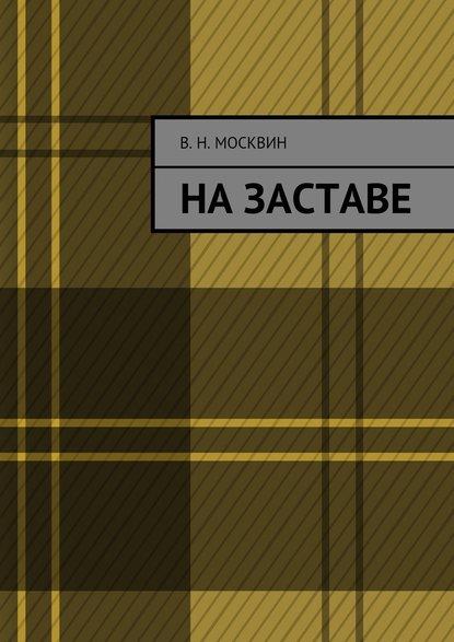 Владимир Николаевич Москвин Назаставе недорого