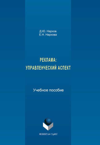 Елена Нархова Реклама. Управленческий аспект 0 pr на 100