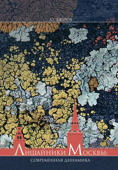 Л. Г. Бязров Эпифитные лишайники г. Москвы: современная динамика видового разнообразия малинецкий г г нелинейная динамика подходы результаты надежды 28