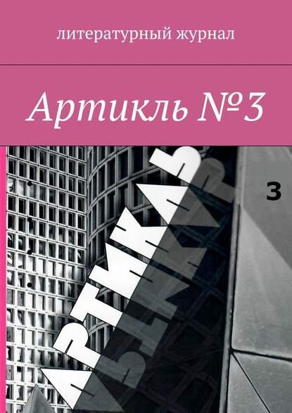 цена на Коллектив авторов Артикль. №3(35)