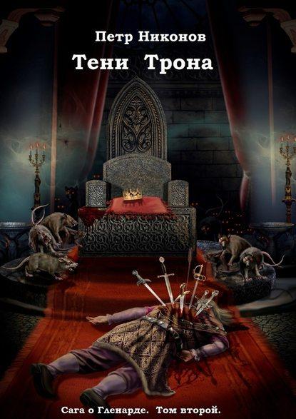 Петр Никонов Тени Трона петр никонов тени трона