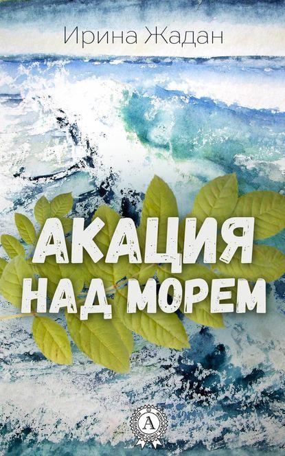 Фото - Ирина Жадан Акация над морем дар любви воспоминания о протоиерее феодоре соколове