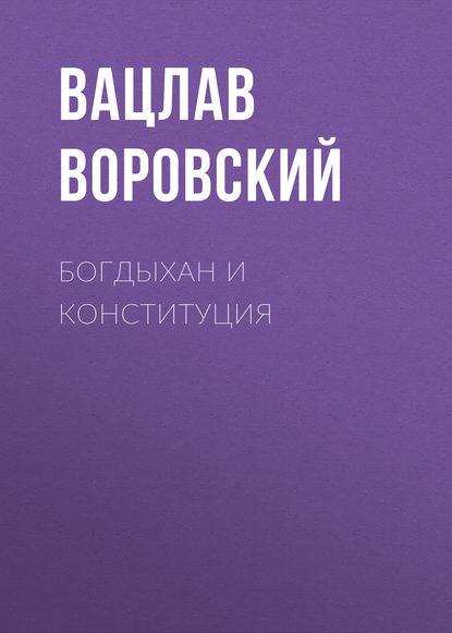 Вацлав Воровский Богдыхан и конституция вацлав воровский добывание истины