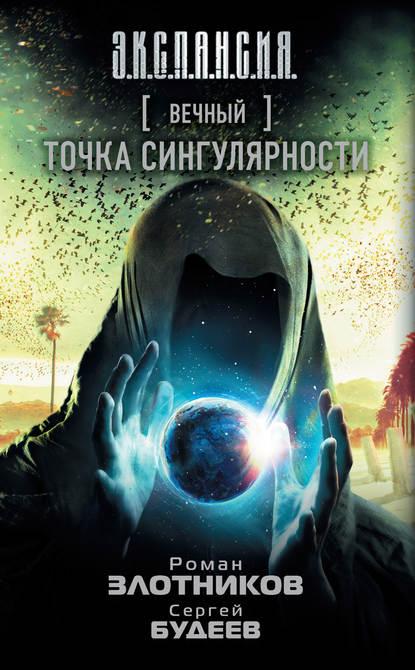 Роман Злотников — Вечный. Точка сингулярности