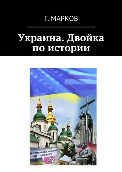 Герман Николаевич Марков Украина. Двойка по истории