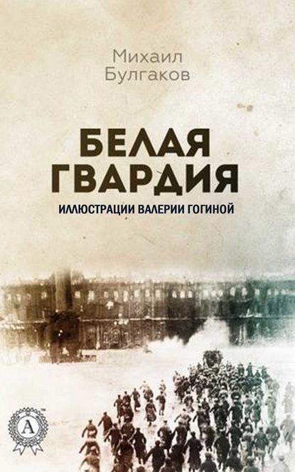 Михаил Булгаков. Белая гвардия (Иллюстрированное издание)