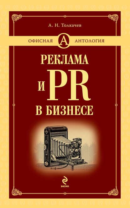 А. Н. Толкачев Реклама и PR в бизнесе 0 pr на 100