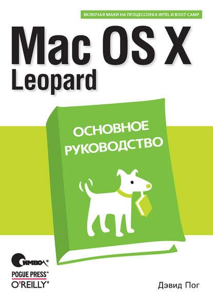 Дэвид Пог Mac OS X Leopard. Основное руководство недорого
