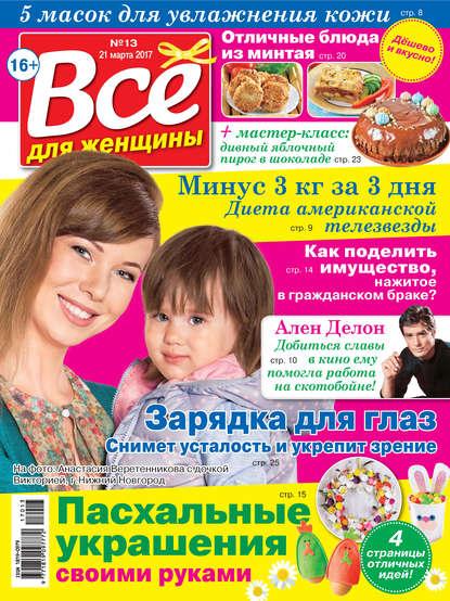 Группа авторов Все для женщины №13/2017