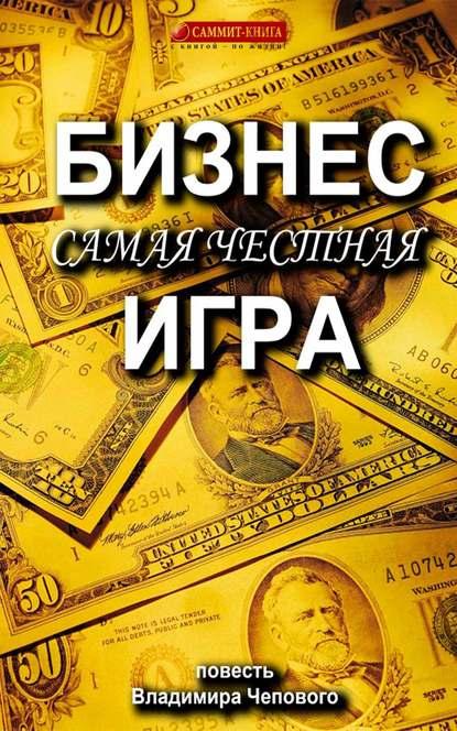Владимир Чеповой Бизнес – самая честная игра
