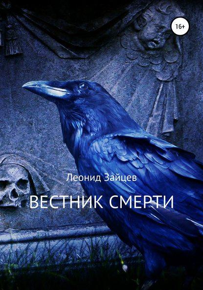 Леонид Зайцев Вестник смерти