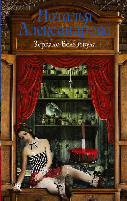 Наталья Александрова — Зеркало Вельзевула