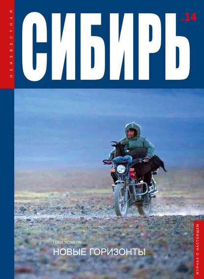 Фото - Группа авторов Неизвестная Сибирь №14 группа авторов неизвестная драма м козачинского