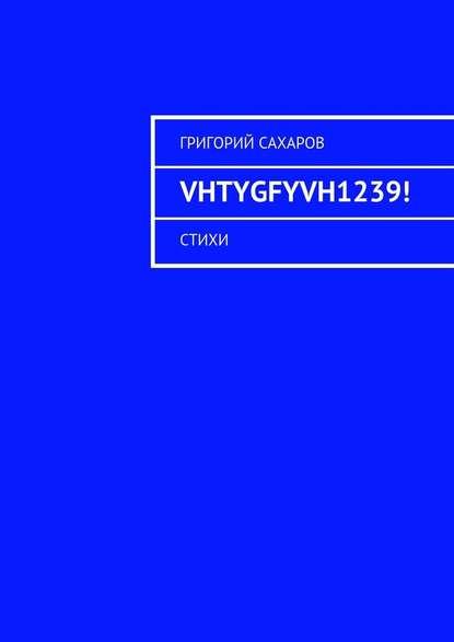 Григорий Сахаров VHTYGFYVH1239! Стихи григорий сахаров ннн