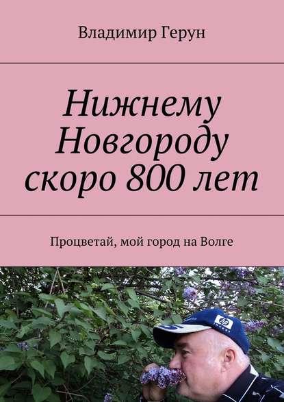 Владимир Герун Нижнему Новгороду скоро 800лет. Процветай, мой город наВолге подушка бегал бегал mp002xu02jcy