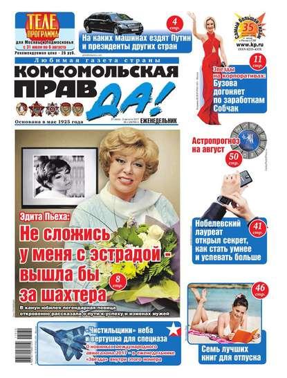 Комсомольская Правда (толстушка – Россия) 30т-2017