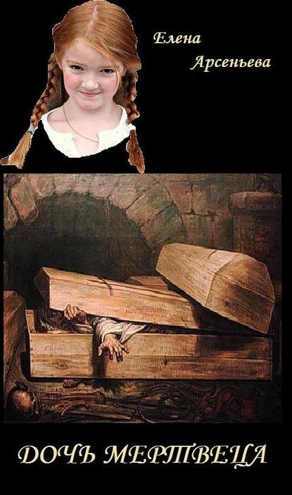 Елена Арсеньева — Дочь мертвеца