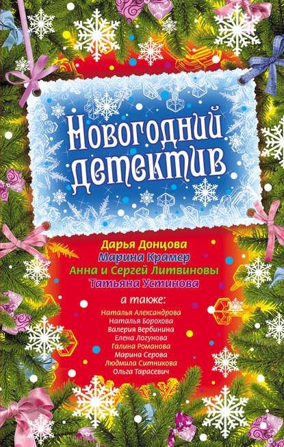 Дарья Донцова — Новогодний детектив (сборник)