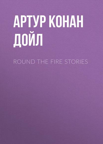 Фото - Артур Конан Дойл Round the Fire Stories артур конан дойл етюд у багряних тонах
