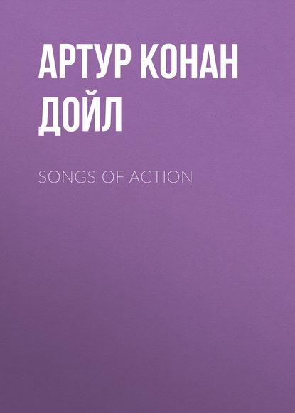 Артур Конан Дойл Songs of Action дойл артур конан вокруг красной лампы