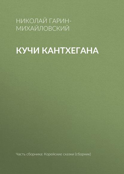 Николай Гарин-Михайловский Кучи Кантхегана николай гарин михайловский ни муей