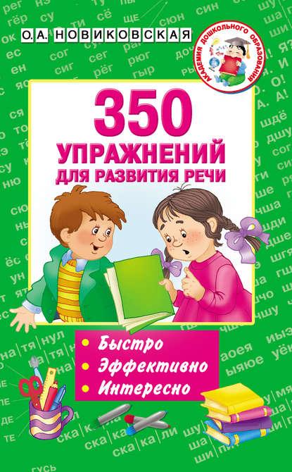 Фото - О. А. Новиковская 350 упражнений для развития речи о а новиковская 350 упражнений для развития речи
