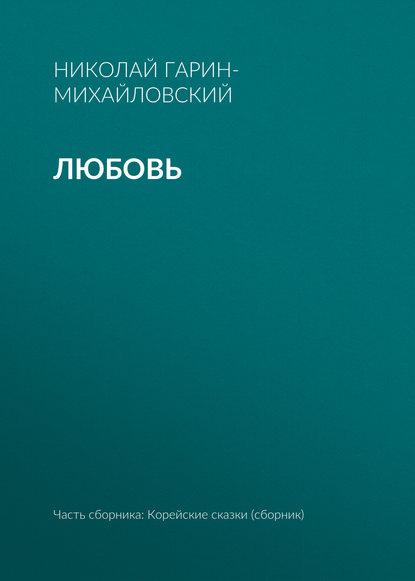 Николай Гарин-Михайловский Любовь николай гарин михайловский счастье