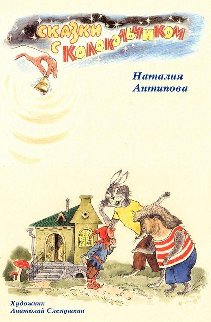 Сказки с колокольчиком - Наталия Антипова