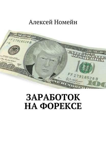 Алексей Номейн Заработок наФорексе недорого