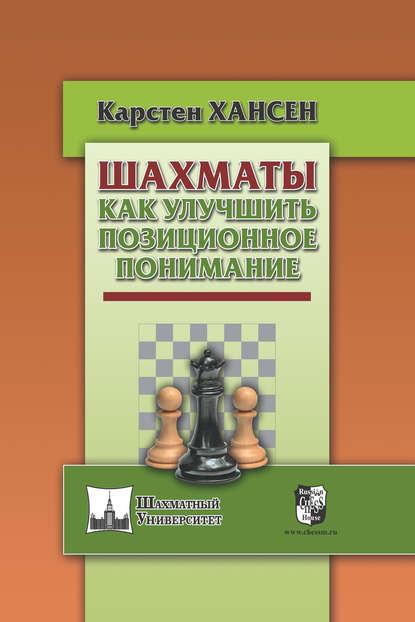 Карстен Хансен — Шахматы. Как улучшить позиционное понимание