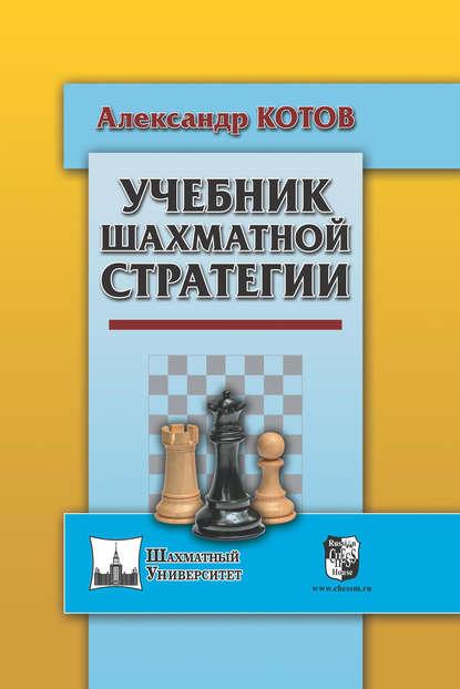 Александр Котов — Учебник шахматной стратегии