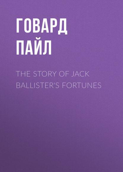Фото - Говард Пайл The Story of Jack Ballister's Fortunes говард пайл the adventures of robin hood illustrated edition